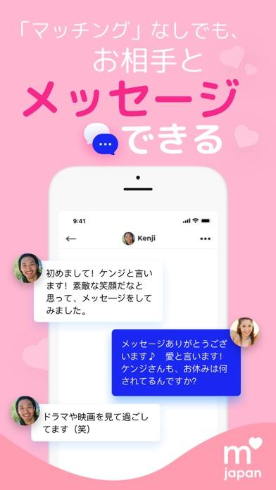 Match Japan世界最大級の恋愛・結婚マッチングアプリ ScreenShot2