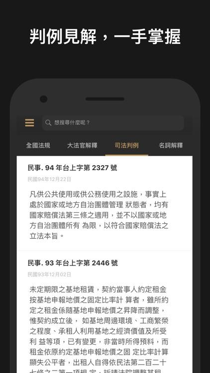 法律人-六法,判例,立法理由 screenshot-7