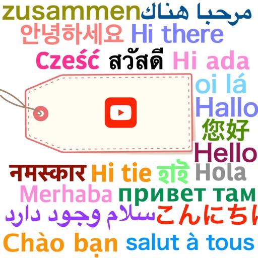 【動画投稿効率UP!】多言語タグ作成ツール