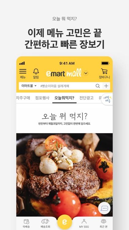 이마트몰 - 오전에 장보면 오늘 쓱~배송 screenshot-6