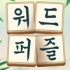 워드퍼즐 - 단어 게임