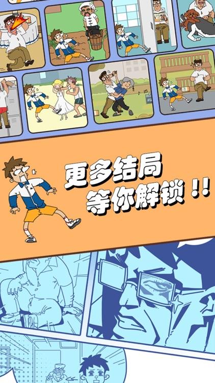 夺回漫画大作战-攻略老师的n种方法 screenshot-4