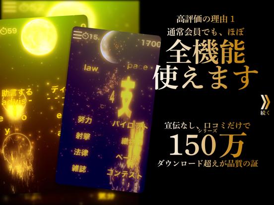 英語 英単語ゲーム HAMARUのおすすめ画像3