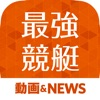 競艇ニュース 競艇レース結果が見れる競艇アプリ - iPadアプリ