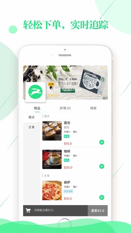 Rabbit: Asian Food Delivery screenshot-4