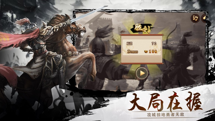 三国志·血染山河 screenshot-4