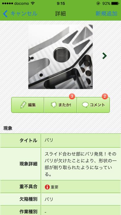 Shimatterのスクリーンショット3