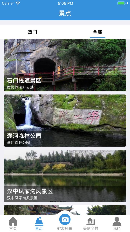 汉台旅游网截图1