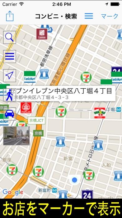 コンビニ・検索のスクリーンショット1