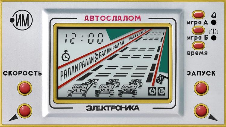 Autoslalom: Elektronika IM-23