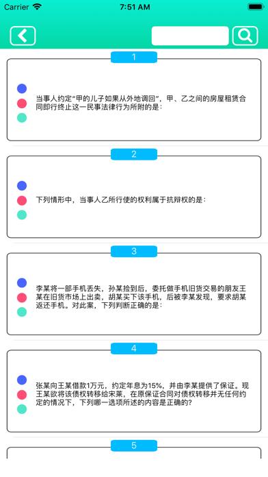法律职业资格考试精选题库 screenshot 4