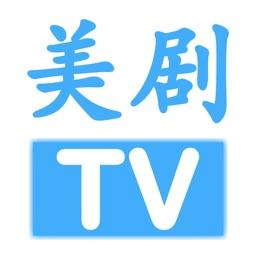 美剧TV-人人美剧影视视频