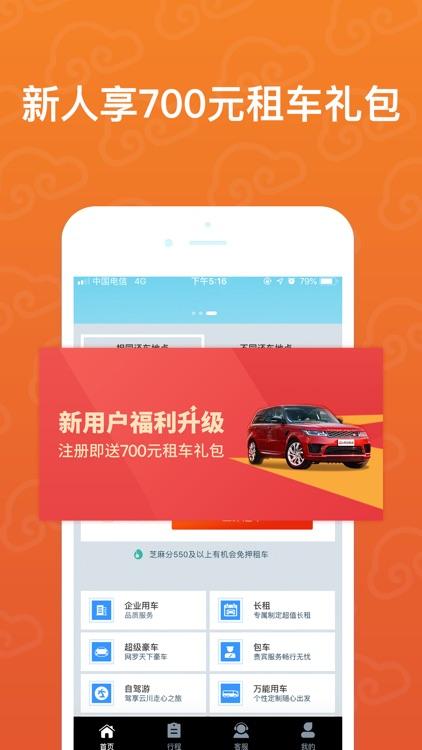 悟空租车福利版-自驾游共享汽车租车app