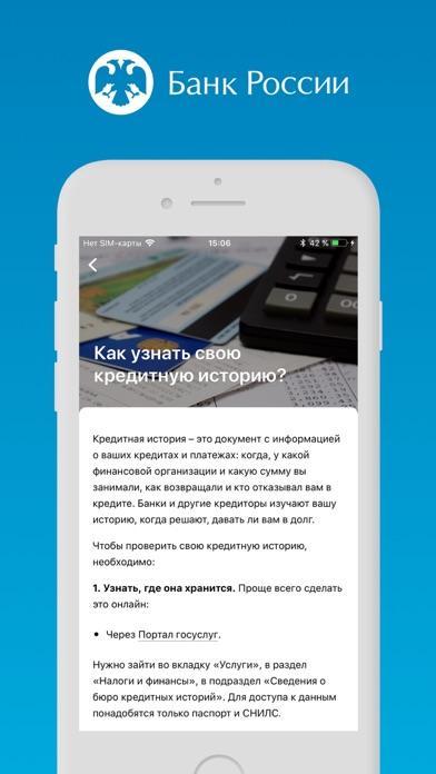 ЦБ онлайнСкриншоты 3