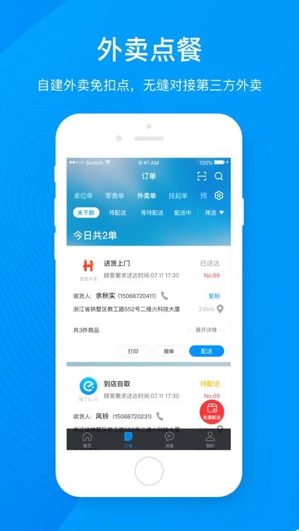 二维火收银-商户管理生意记账手机收银系统 screenshot-4