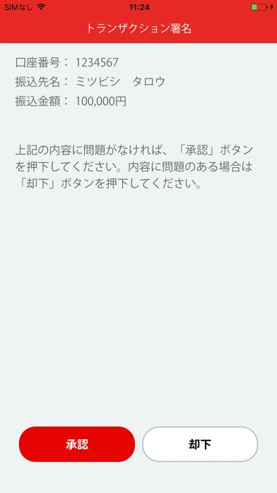 三菱UFJ信託ワンタイムパスワードアプリのスクリーンショット4