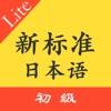 标准日本语初级单词语法体验版