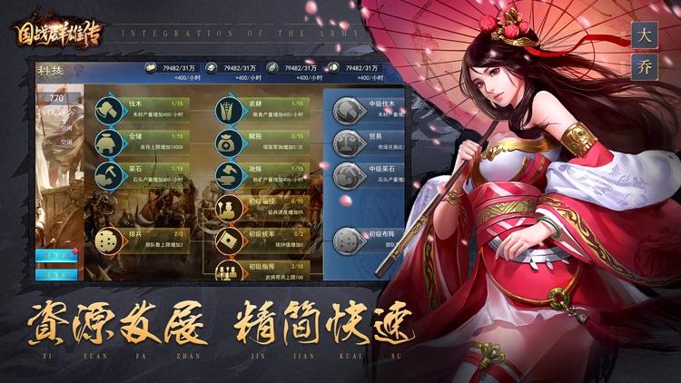三国雄霸纷争-国战题材卡牌策略游戏 screenshot-3