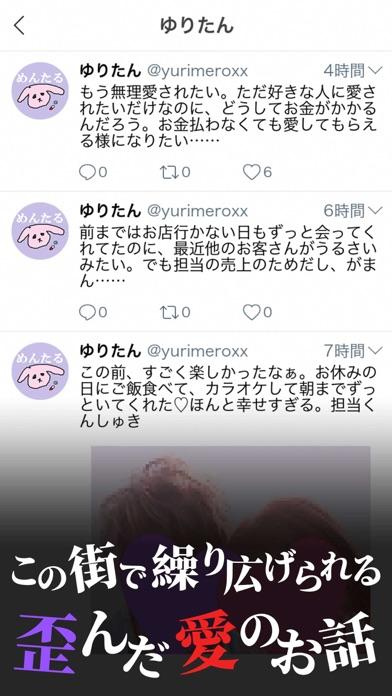 【病恋愛小説】しゅきぴ歌舞伎町なうのスクリーンショット4