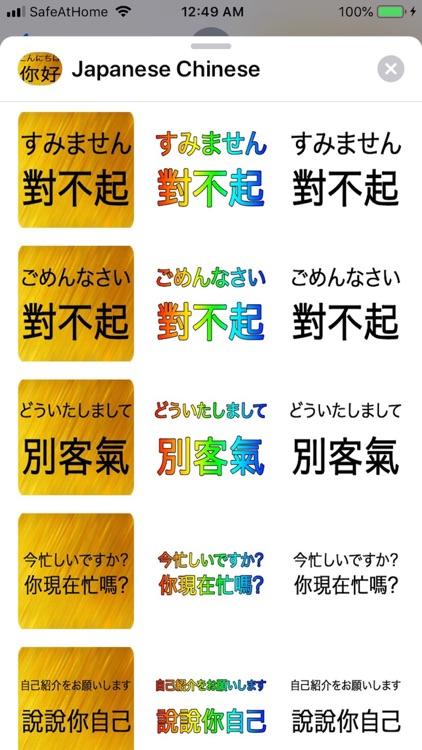 Japanese Chinese screenshot-4