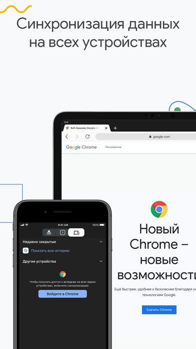 Chrome – браузер от Google для ПК 1