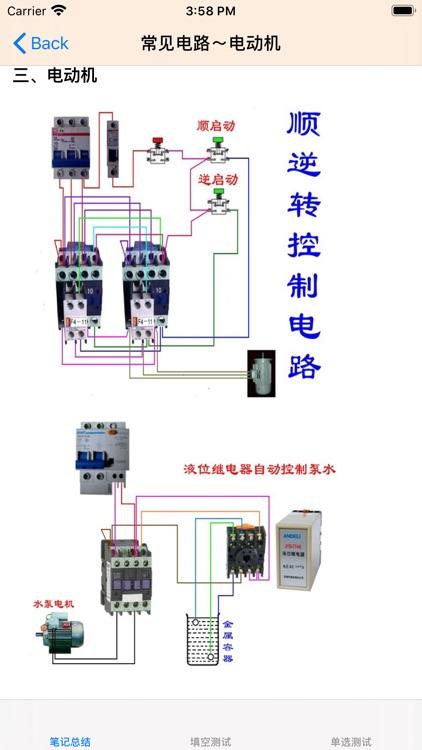 最实用电工基础知识大全 screenshot-4