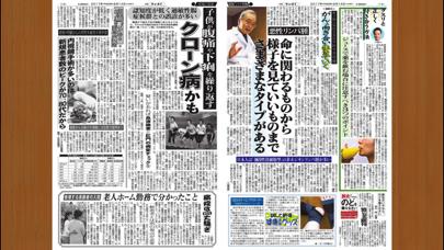 日刊ゲンダイのおすすめ画像4
