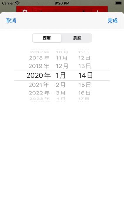 懷舊日曆 - 十三行作品 screenshot-6