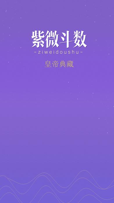 紫薇斗数-紫微斗数八字算命 Screenshot