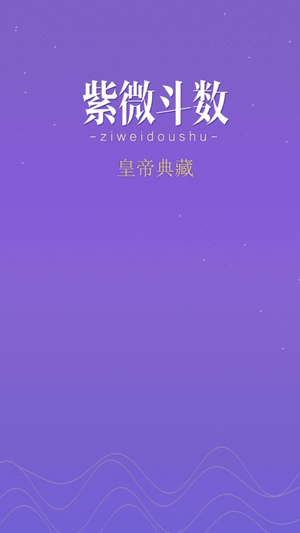 紫薇斗数-紫微斗数八字算命 screenshot-4