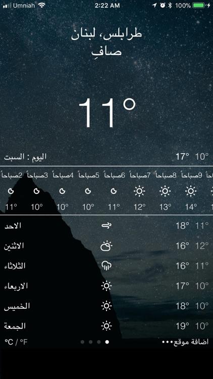 نشرة الطقس الشاملة و تطبيق طقس screenshot-3