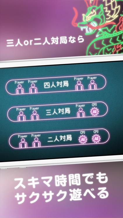 麻雀オンライン screenshot-5