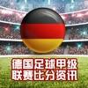 德国足球甲级联赛比分资讯