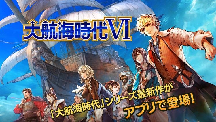 大航海時代Ⅵ:ウミロク screenshot-0
