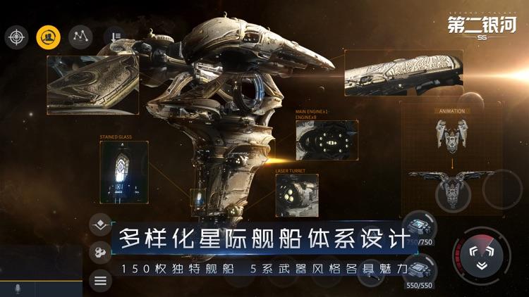 第二银河 screenshot-2