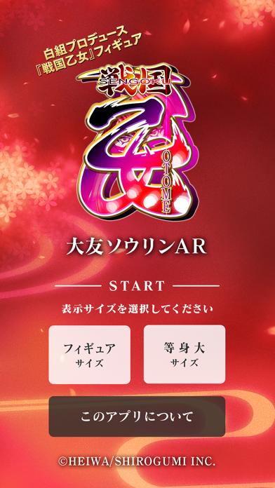 大友ソウリンAR screenshot 1