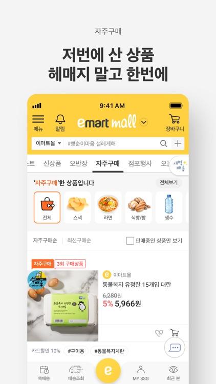 이마트몰 - 오전에 장보면 오늘 쓱~배송