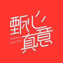 甄心真意-恋爱婚恋情感心理咨询app