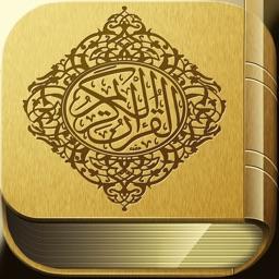 The Quran : القران الكريم