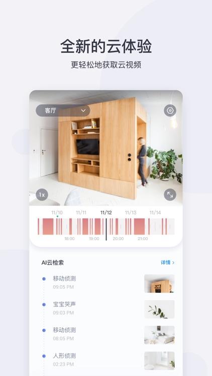 小蚁智能摄像机 screenshot-3