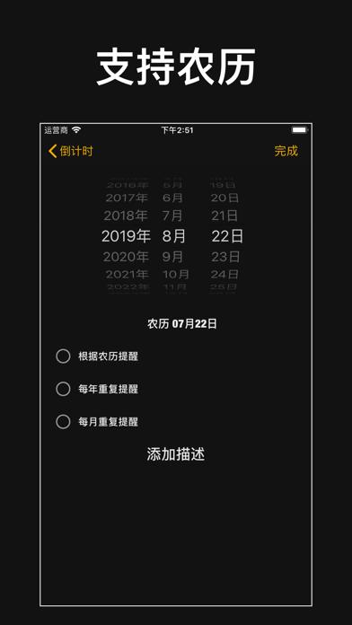 时间局 screenshot 2