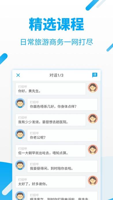 粤语U学院-学粤语广东话神器 screenshot four