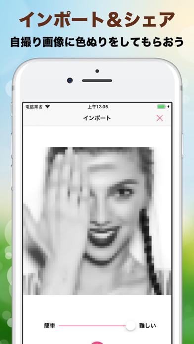 Pixel4u: 数字で楽しむ色ぬりゲーム大人の塗り絵のおすすめ画像1