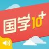 国学三字经和弟子规10合1-专业配音 - iPhoneアプリ