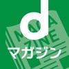 dマガジン - iPadアプリ