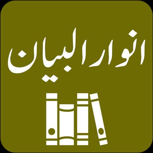 Tafseer - Anwar ul Bayan