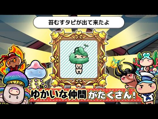 走れ!タピちゃん -ミルクのお風呂でタ〜ピタピ-のおすすめ画像5