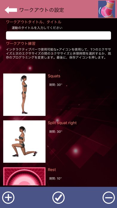 スクワットチャレンジ - Squat Bot (おしり)のおすすめ画像5