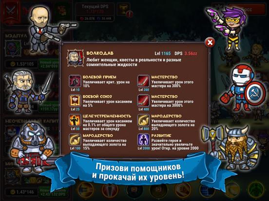 Marmok's Team Monster Crush для iPad