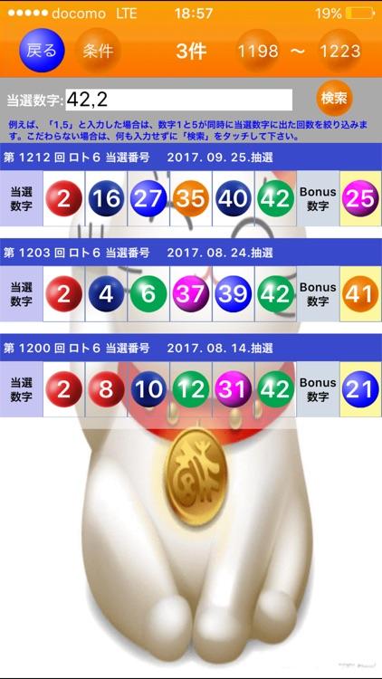 ロト6速報